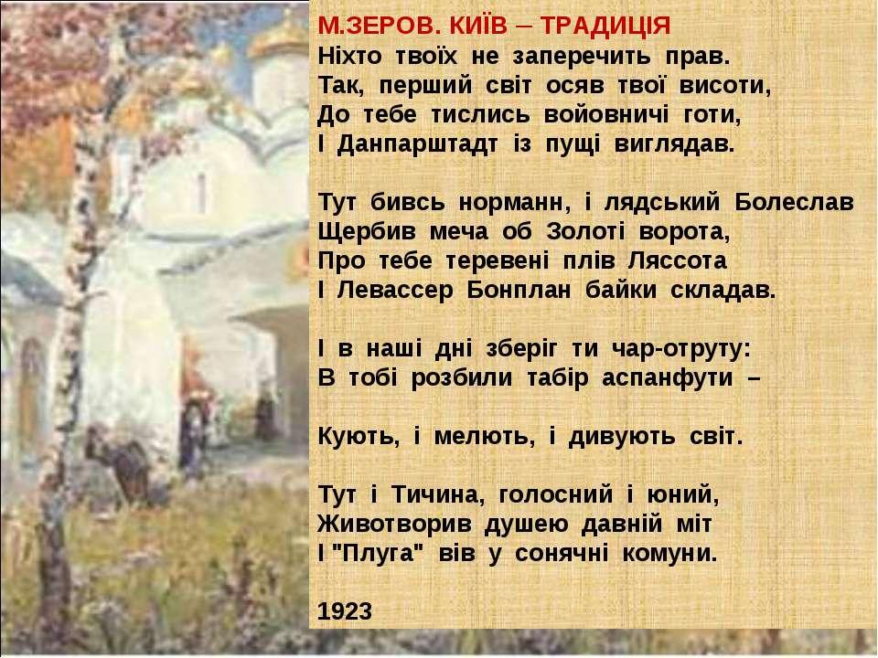 М.ЗЕРОВ. КИЇВ – ТРАДИЦІЯ Ніхто твоїх не заперечить прав.  Так, перший ...