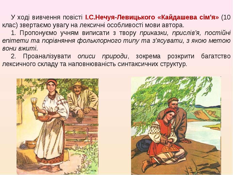У ході вивчення повісті І.С.Нечуя-Левицького «Кайдашева сім'я» (10 клас) звер...