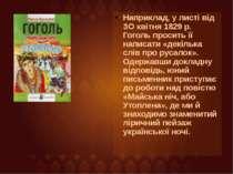 Наприклад, у листі від ЗО квітня 1829 р. Гоголь просить її написати «декілька...