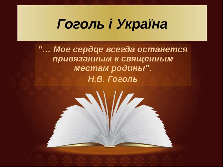 """Гоголь і Україна """"… Мое сердце всегда останется привязанным к священным места..."""