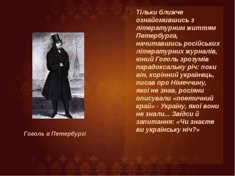 Тільки ближче ознайомившись з літературним життям Петербурга, начитавшись рос...