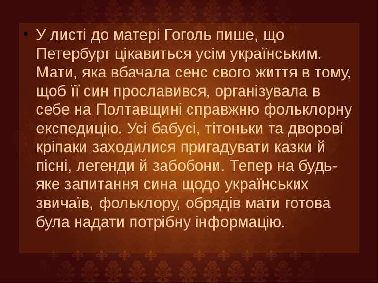 У листі до матері Гоголь пише, що Петербург цікавиться усім українським. Мати...