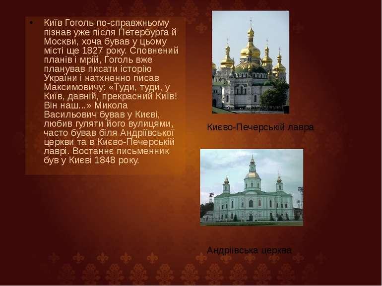 Київ Гоголь по-справжньому пізнав уже після Петербурга й Москви, хоча бував у...