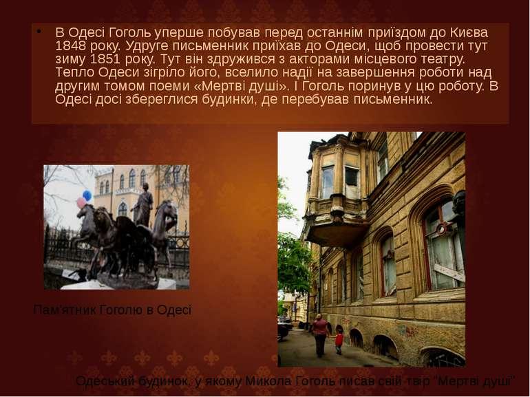 В Одесі Гоголь уперше побував перед останнім приїздом до Києва 1848 року. Удр...