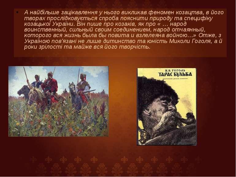 А найбільше зацікавлення у нього викликав феномен козацтва, в його творах про...