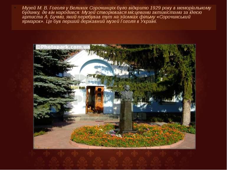 Музей М. В. Гоголя у Великих Сорочинцях було відкрито 1929 року в меморіально...