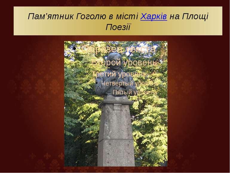 Пам'ятник Гоголю в місті Харків на Площі Поезії