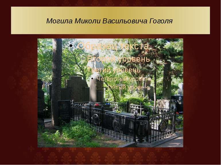 Могила Миколи Васильовича Гоголя