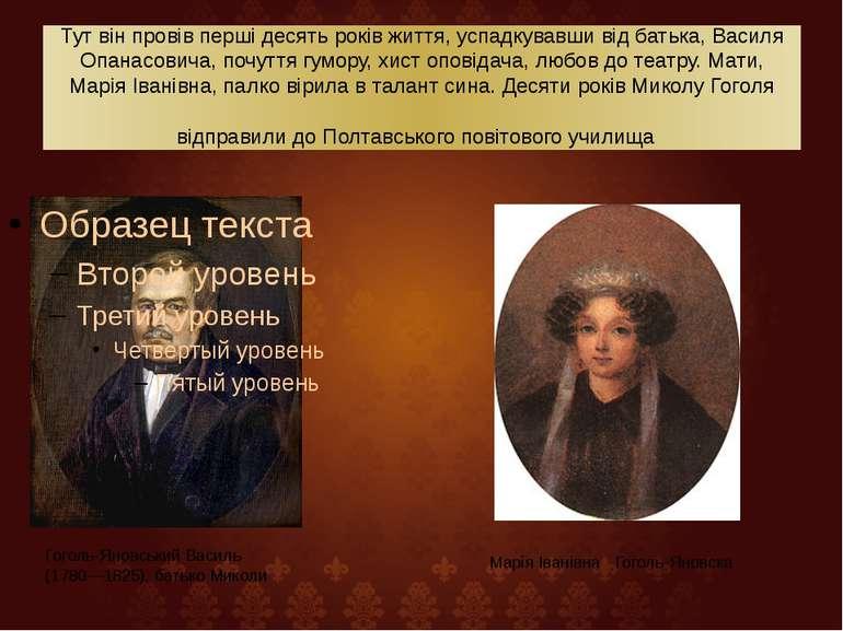 Тут він провів перші десять років життя, успадкувавши від батька, Василя Опан...