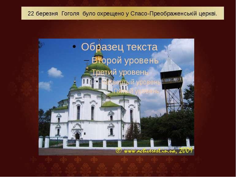 22 березня Гоголя було охрещено у Спасо-Преображенській церкві.