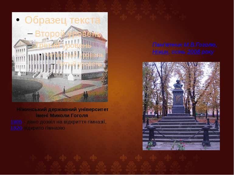 Пам'ятник М.В.Гоголю, Ніжин, осінь 2008 року Ніжинський державний університет...