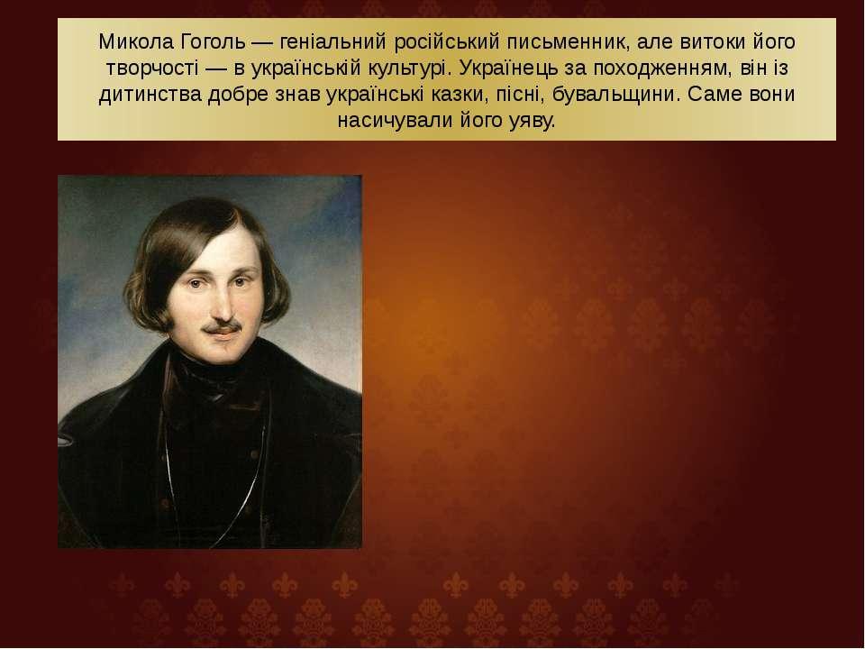 Микола Гоголь — геніальний російський письменник, але витоки його творчості —...