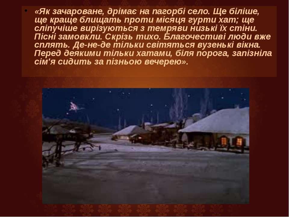 «Як зачароване, дрімає на пагорбі село. Ще біліше, ще краще блищать проти міс...