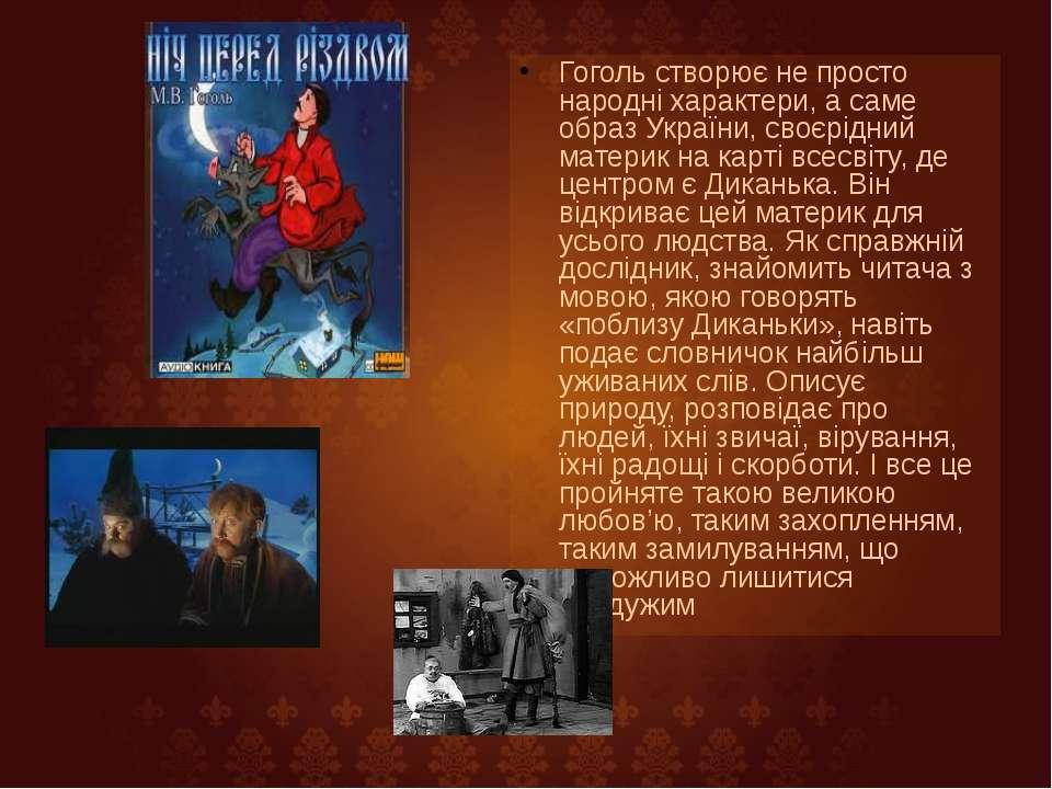 Гоголь створює не просто народні характери, а саме образ України, своєрідний ...