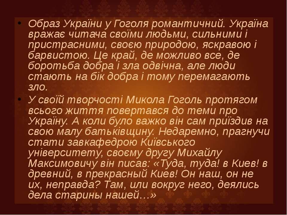 Образ України у Гоголя романтичний. Україна вражає читача своїми людьми, силь...