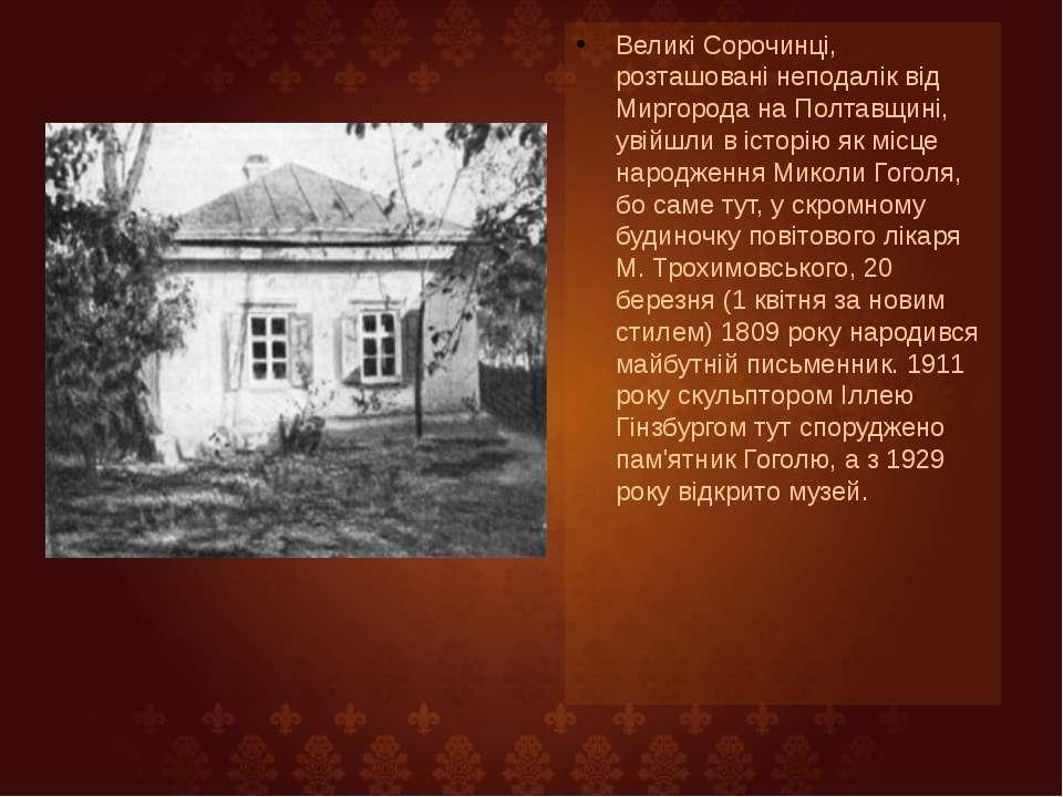 Великі Сорочинці, розташовані неподалік від Миргорода на Полтавщині, увійшли ...