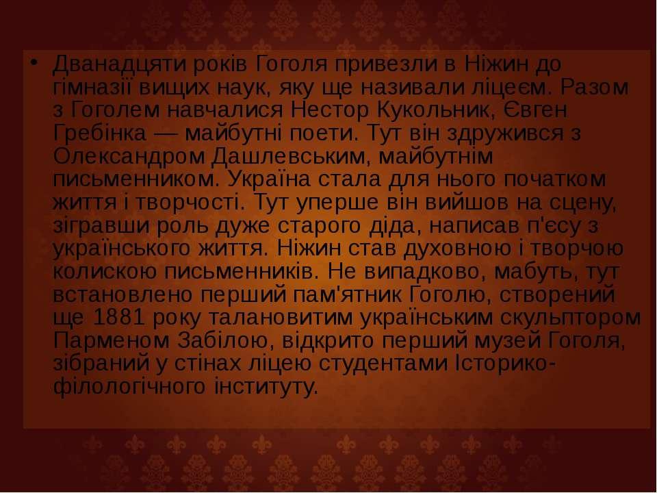 Дванадцяти років Гоголя привезли в Ніжин до гімназії вищих наук, яку ще назив...