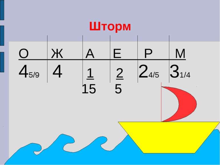 Шторм О Ж А Е Р М 45/9 4 1 2 24/5 31/4 15 5