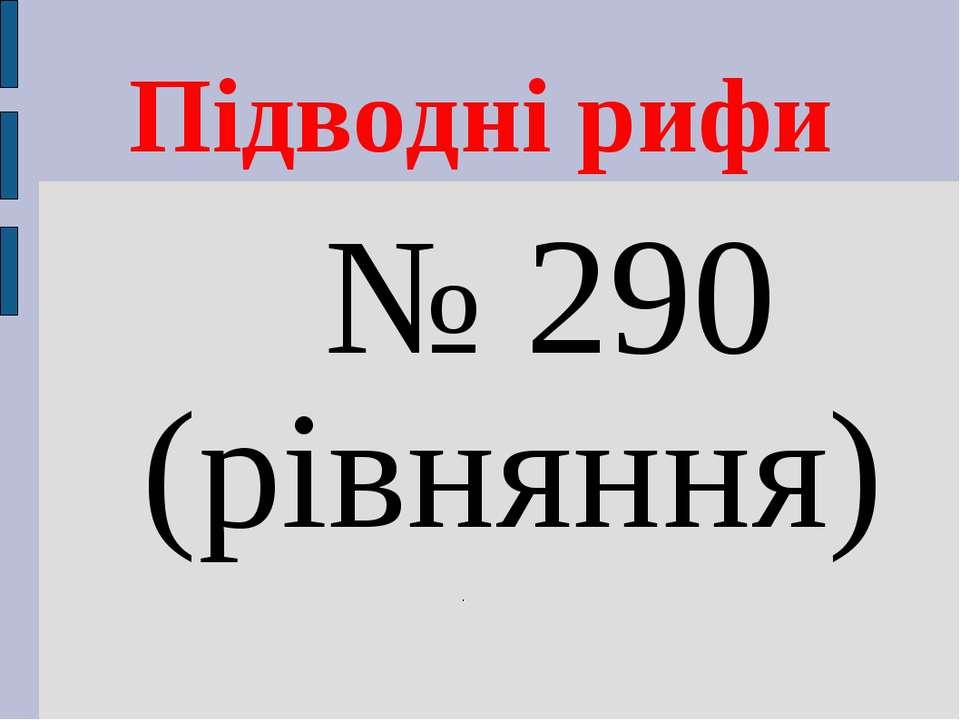 Підводні рифи № 290 (рівняння)