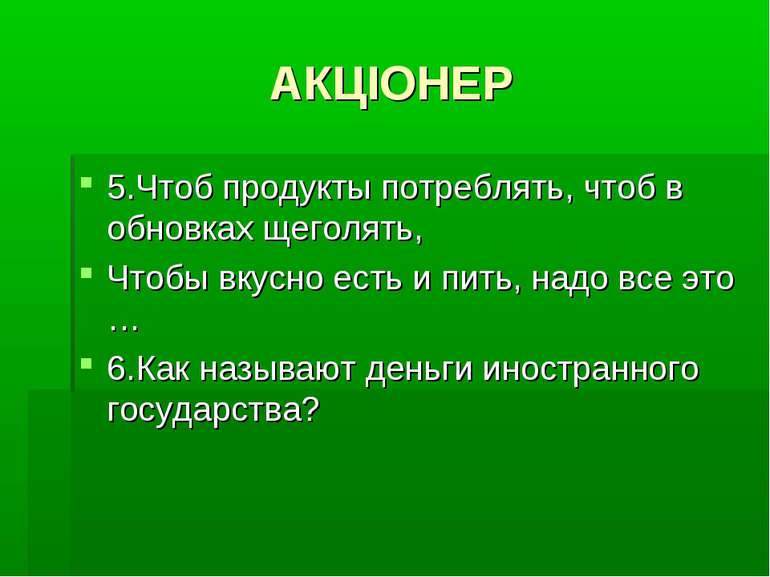 АКЦІОНЕР 5.Чтоб продукты потреблять, чтоб в обновках щеголять, Чтобы вкусно е...