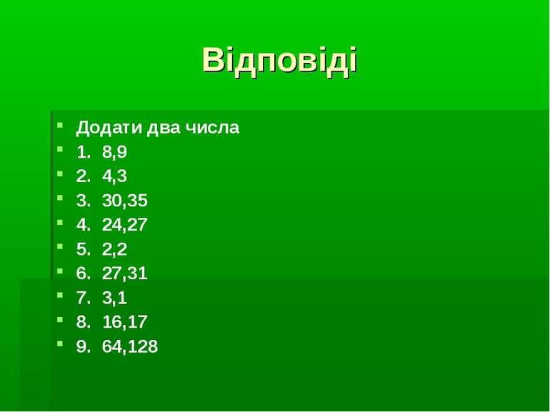 Відповіді Додати два числа 1. 8,9 2. 4,3 3. 30,35 4. 24,27 5. 2,2 6. 27,31 7....