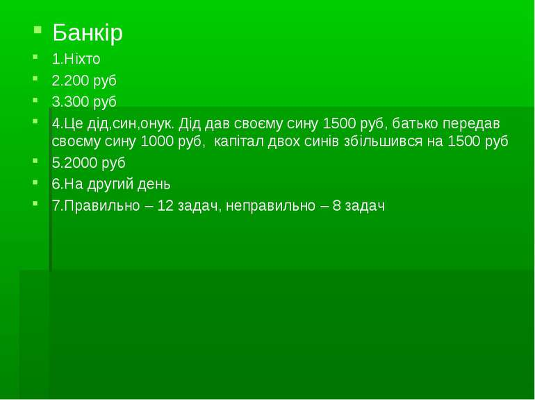 Банкір 1.Ніхто 2.200 руб 3.300 руб 4.Це дід,син,онук. Дід дав своєму сину 150...