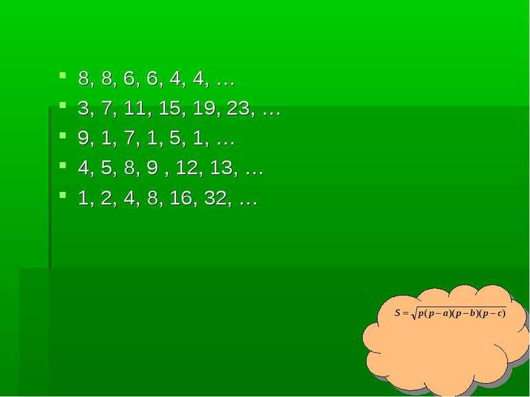 8, 8, 6, 6, 4, 4, … 3, 7, 11, 15, 19, 23, … 9, 1, 7, 1, 5, 1, … 4, 5, 8, 9 , ...