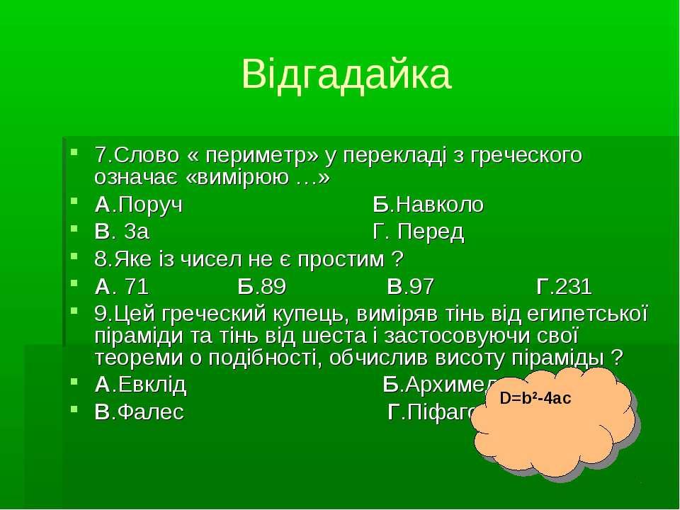 Відгадайка 7.Слово « периметр» у перекладі з греческого означає «вимірюю …» А...