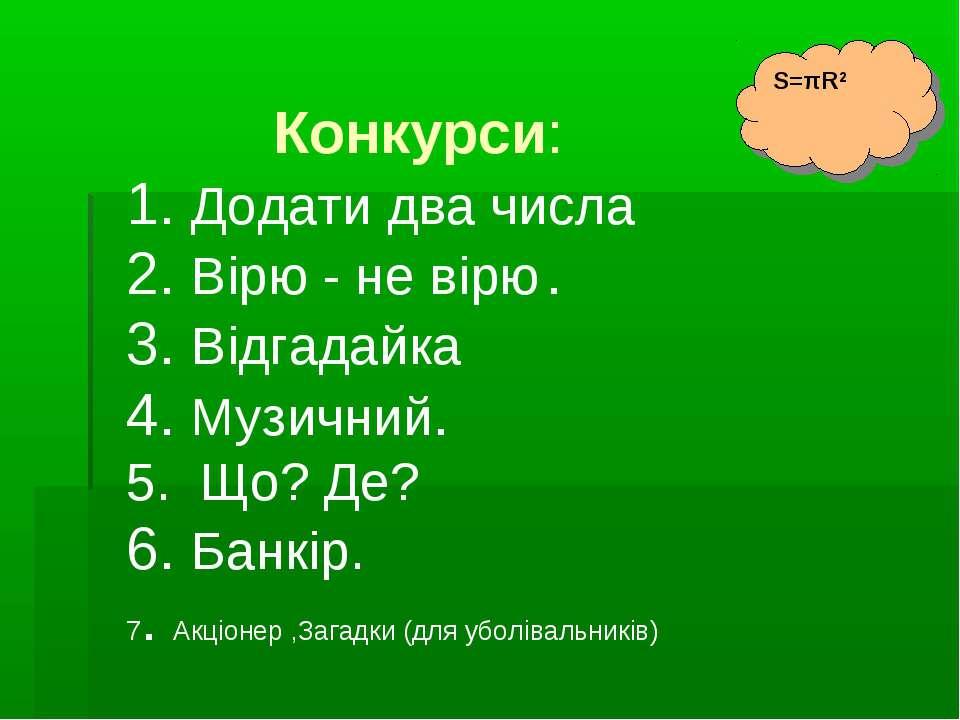 Конкурси: 1. Додати два числа 2. Вірю - не вірю . 3. Відгадайка 4. Музичний. ...