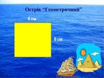 """Острів """"Геометричний"""" 8 см 8 см"""