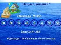 """Острів """"Домашній"""" Приклади № 357 80 80 14 48 9 8 93 55 Задача № 358 Відповідь..."""