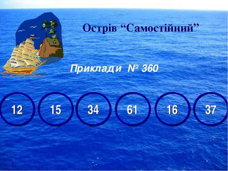"""Острів """"Самостійний"""" Приклади № 360 12 15 34 61 16 37"""
