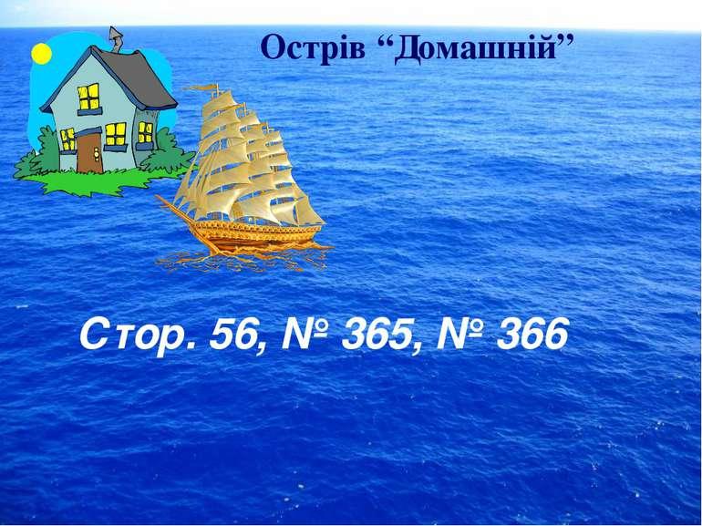 """Острів """"Домашній"""" Стор. 56, № 365, № 366"""