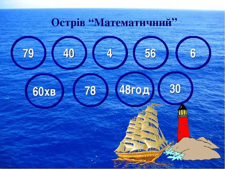"""Острів """"Математичний"""" 79 40 60хв 4 56 6 78 48год 30"""