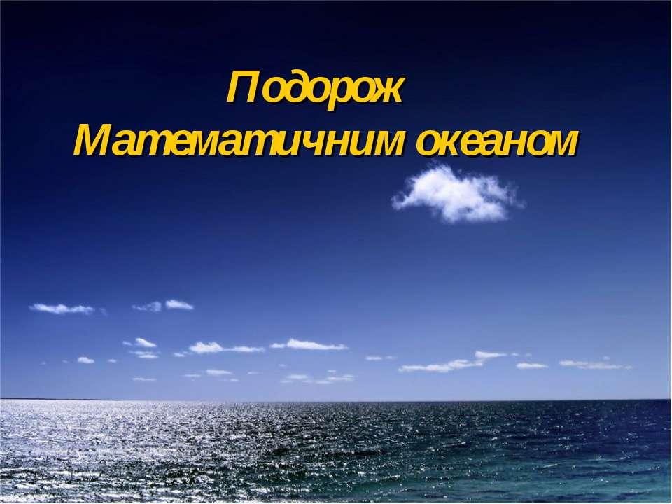 Подорож Математичним океаном