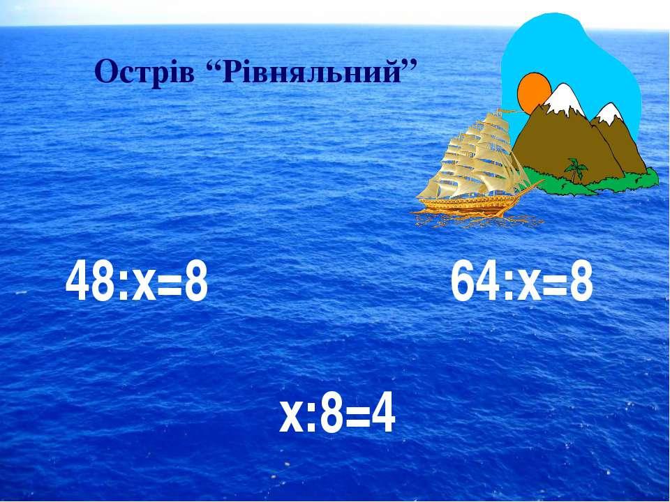 """Острів """"Рівняльний"""" 48:х=8 х:8=4 64:х=8"""