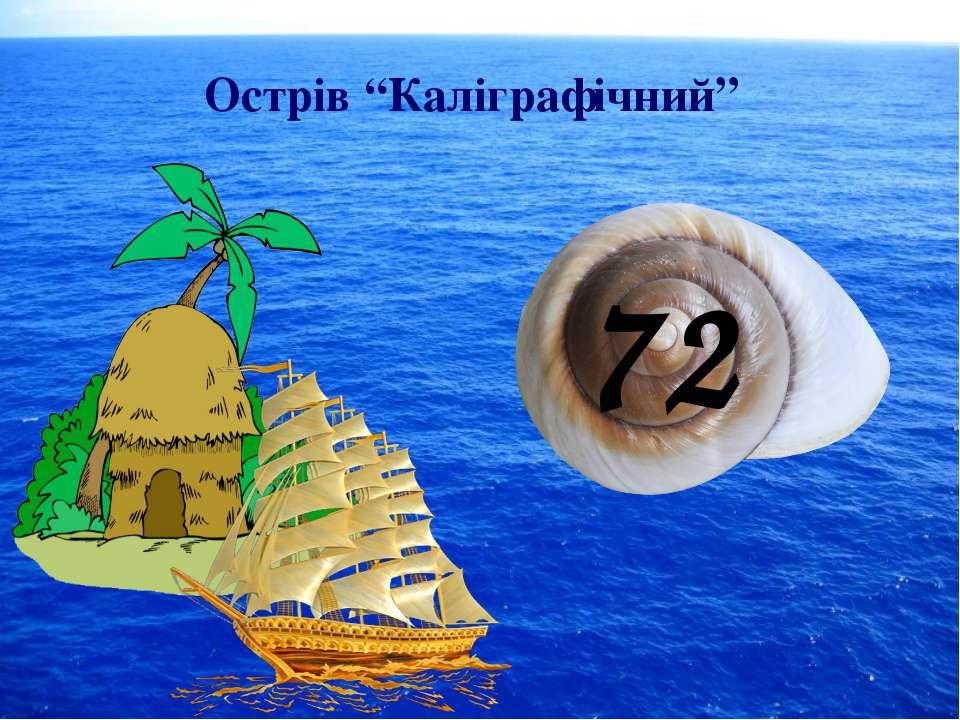 """Острів """"Каліграфічний"""" 72"""