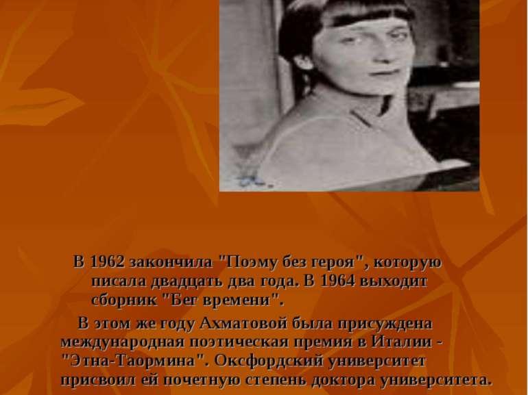"""В 1962 закончила """"Поэму без героя"""", которую писала двадцать два года. В 1964 ..."""