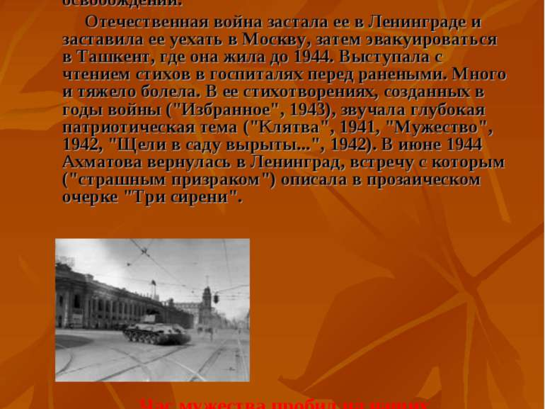 В начале 1930-х сын Ахматовой Лев Гумилев был репрессирован (его трижды арест...