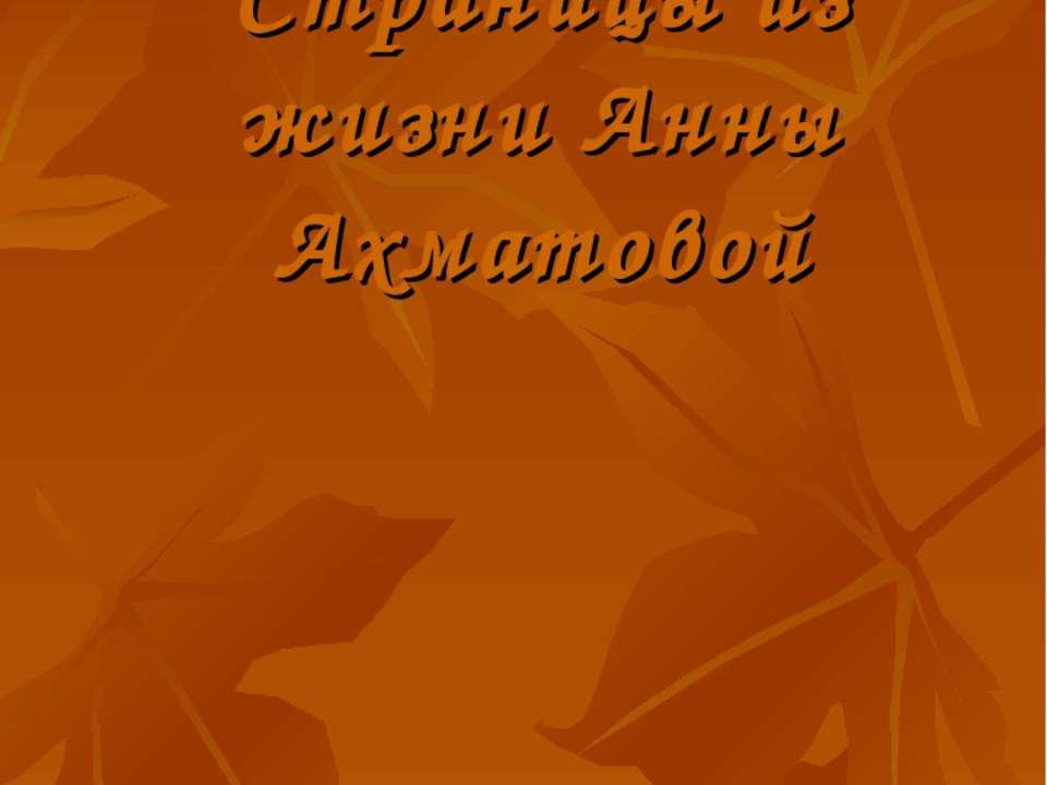 Страницы из жизни Анны Ахматовой « Я научилась просто, мудро жить…»