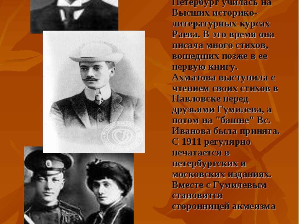 В 1910 выходит замуж за Николая Гумилева, проводит с ним месяц в Париже. Посл...