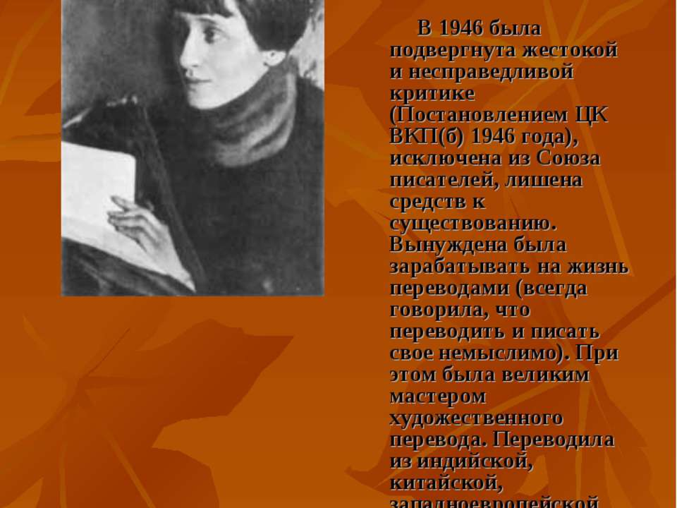 В 1946 была подвергнута жестокой и несправедливой критике (Постановлением ЦК ...