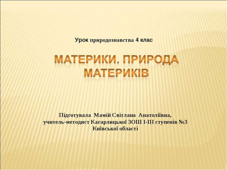Підготувала Мамій Світлана Анатоліївна, учитель-методист Кагарлицької ЗОШ І-І...