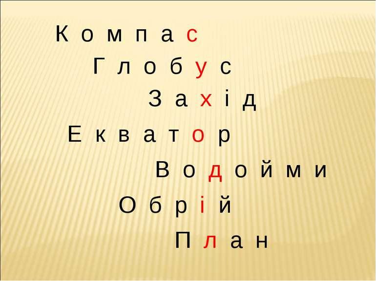 К о м п а с Г л о б у с З а х і д Е к в а т о р В о д о й м и О б р і й П л а н