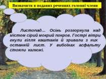 Визначити в поданих реченнях головні члени Листопад… Осінь розгорнула над міс...