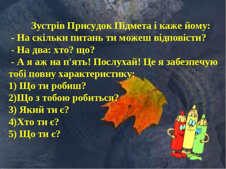 Зустрів Присудок Підмета і каже йому: - На скільки питань ти можеш відповісти...