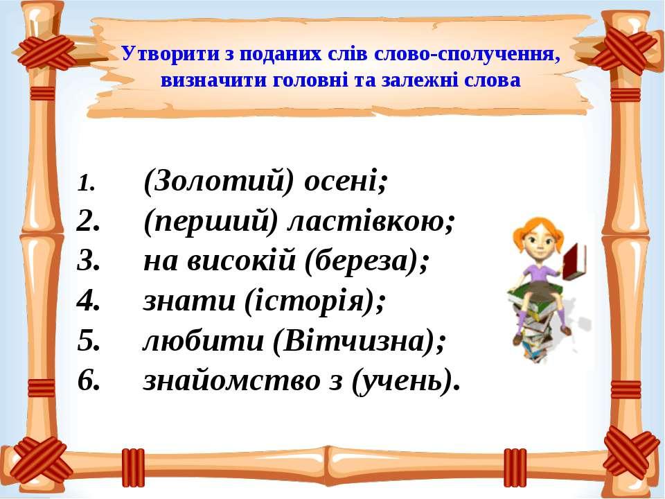 (Золотий) осені; (перший) ластівкою; на високій (береза); знати (історія); лю...