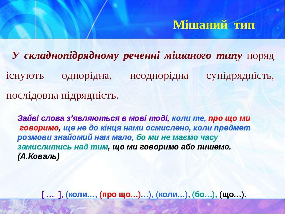 Мішаний тип У складнопідрядному реченні мішаного типу поряд існують однорідна...