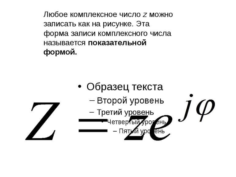 Любое комплексное число z можно записать как на рисунке. Эта форма записи ком...