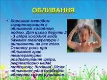 ОБЛИВАННЯ Хорошим методом загартовування є обливання холодною водою. Для цьог...